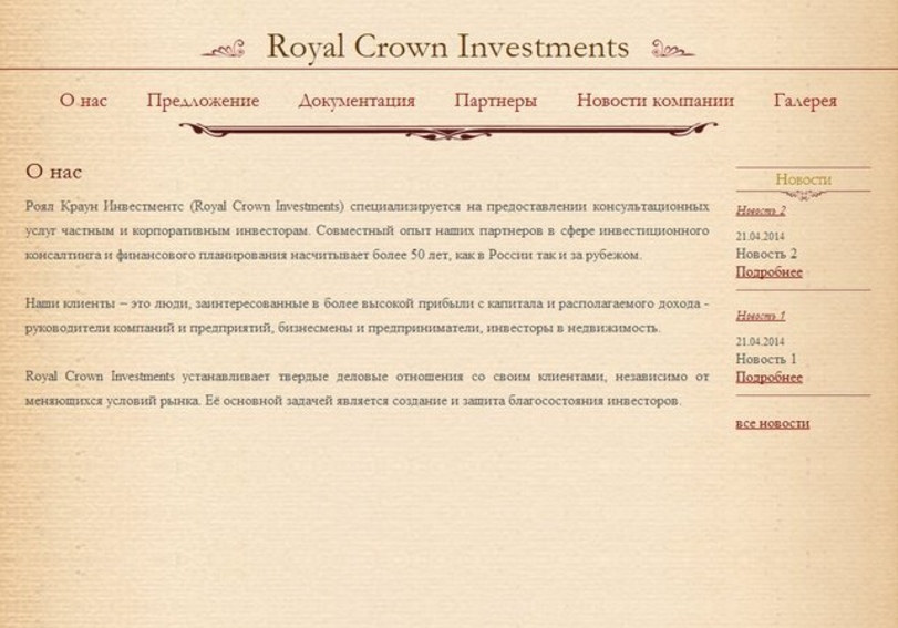 Новый проект - сайт для Royal Crown Investments