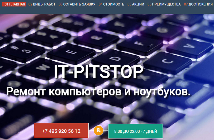 Сайт для компании IT-PITSTOP